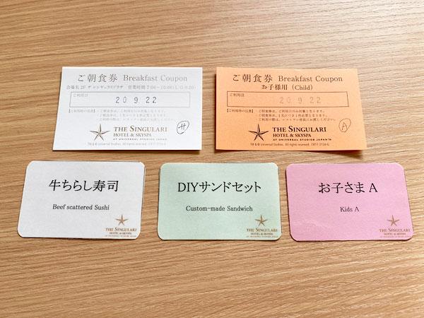 【シンギュラリホテル朝食】チケット
