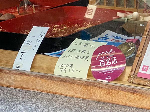 今西軒のおはぎの値段表示