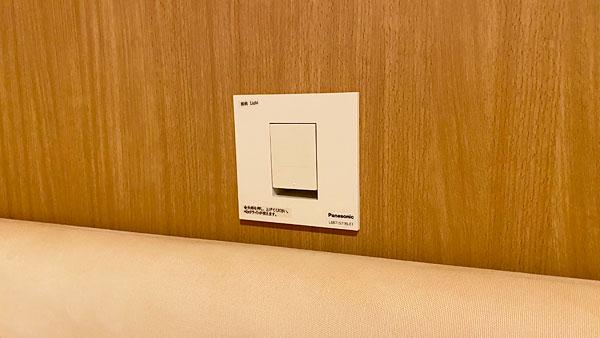 【ホテルシーガルてんぽーざん大阪】照明スイッチ