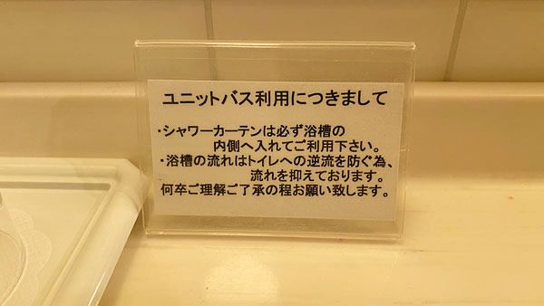 【ホテルシーガルてんぽーざん大阪】ユニットバスの利用注意点