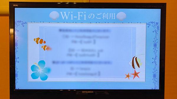 【ホテルシーガルてんぽーざん大阪】Wi-Fiの利用方法