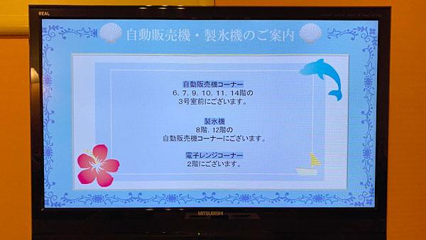 【ホテルシーガルてんぽーざん大阪】自販機や製氷機の案内