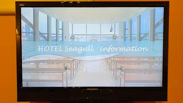 【ホテルシーガルてんぽーざん大阪】テレビのインフォメーション