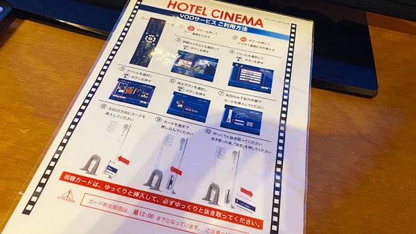 【ホテルシーガルてんぽーざん大阪】VODサービスの利用方法ガイド