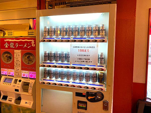 金龍ラーメンで売っている缶ビール