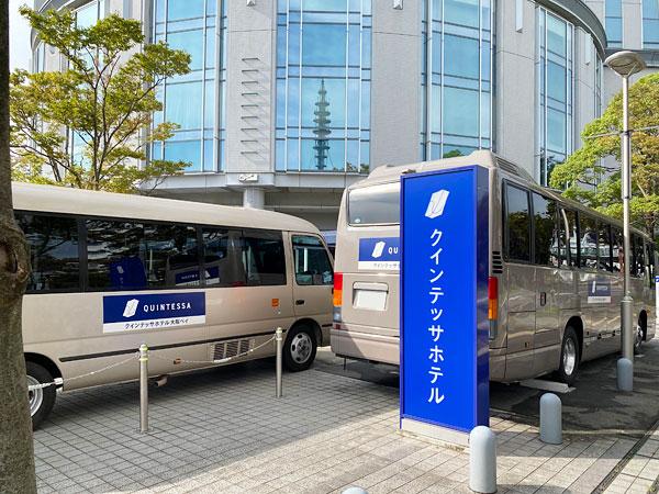 クインテッサホテル大阪ベイのシャトルバス