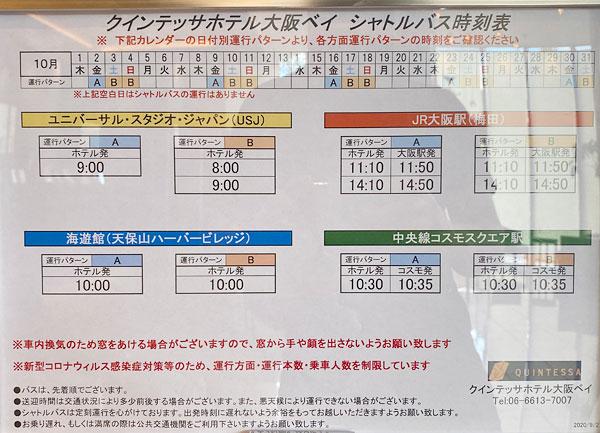 シャトルバスの時刻表