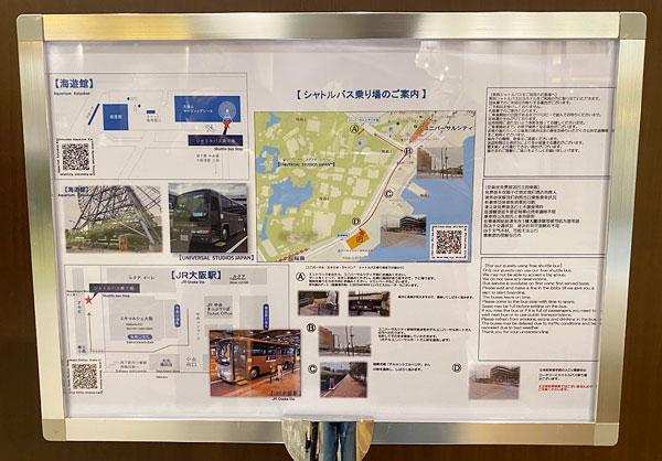 クインテッサホテル大阪ベイシャトルバスの料金