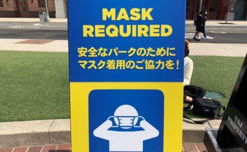 USJのマスク着用すすめる案内板