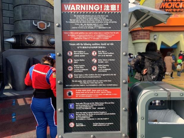 USJマリオカートの注意点