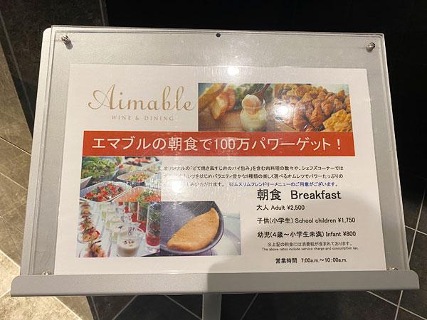 【クインテッサホテル大阪ベイの朝食ブッフェ】店頭の案内