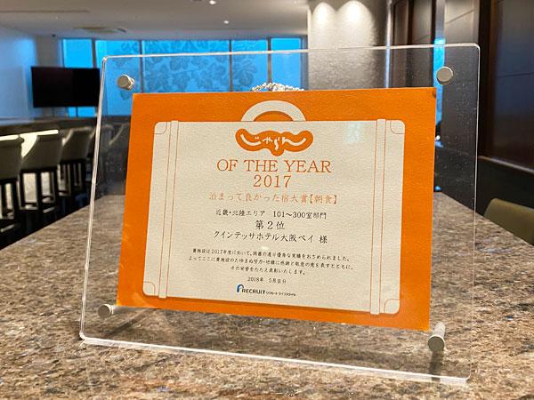 【クインテッサホテル大阪ベイの朝食ブッフェ】泊まって良かった宿大賞受賞