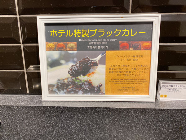 ホテル特製ブラックカレー【クインテッサホテル大阪ベイの朝食ブッフェ】
