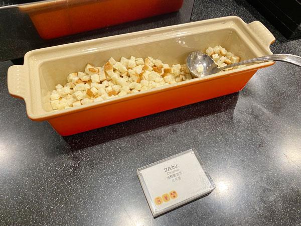 【クインテッサホテル大阪ベイの朝食ブッフェ】クルトン
