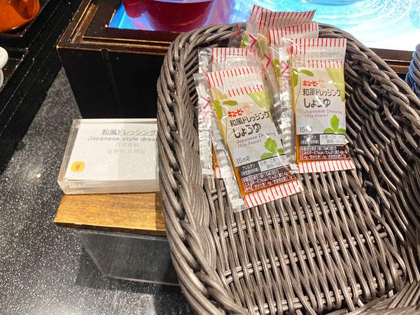 【クインテッサホテル大阪ベイの朝食ブッフェ】和風ドレッシングしょうゆ