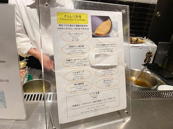 【クインテッサホテル大阪ベイの朝食ブッフェ】オムレツメニュー