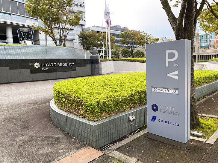 クインテッサホテル大阪ベイの駐車場はハイアット立体駐車場を利用
