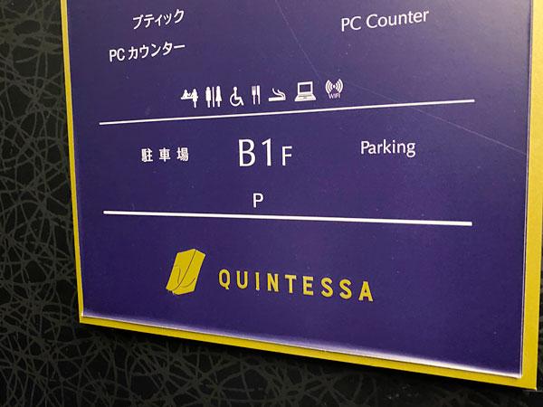 エレベータ内のクインテッサホテル大阪ベイ駐車場案内