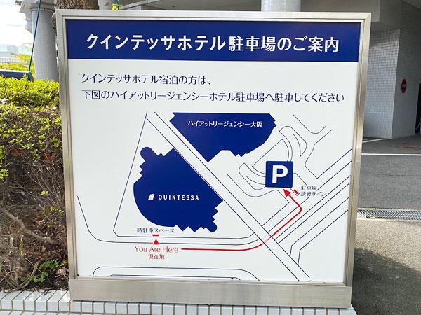 クインテッサホテル大阪ベイ駐車場の案内板