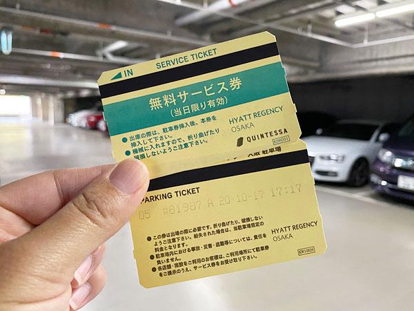 クインテッサホテル大阪ベイから発券される駐車サービス券とハイアットの駐車券