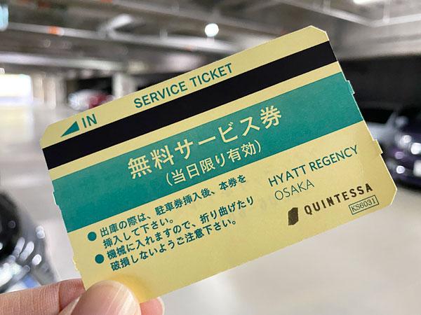 クインテッサホテル大阪ベイから発券される駐車サービス券
