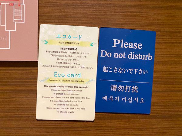 【クインテッサホテル大阪ベイ】エコカード