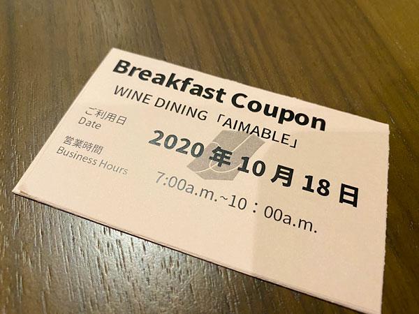 【クインテッサホテル大阪ベイ】朝食券