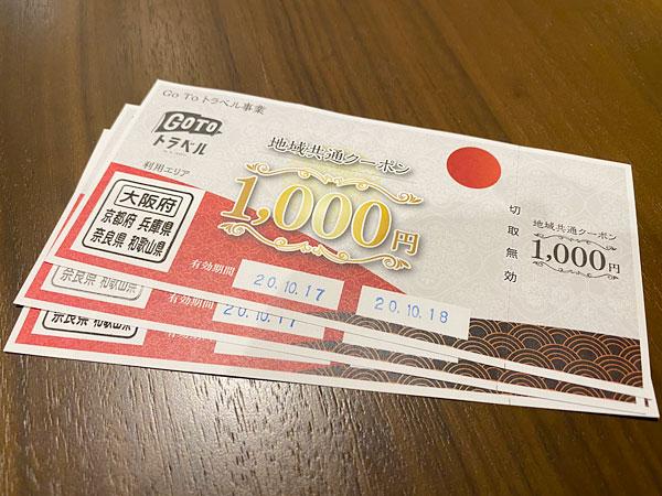 【クインテッサホテル大阪ベイ】GoToトラベル地域共通クーポン