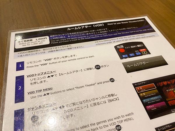 【クインテッサホテル大阪ベイ】ルームシアターの案内