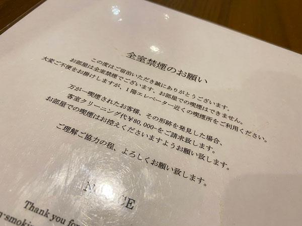 【クインテッサホテル大阪ベイ】全室禁煙のお願い