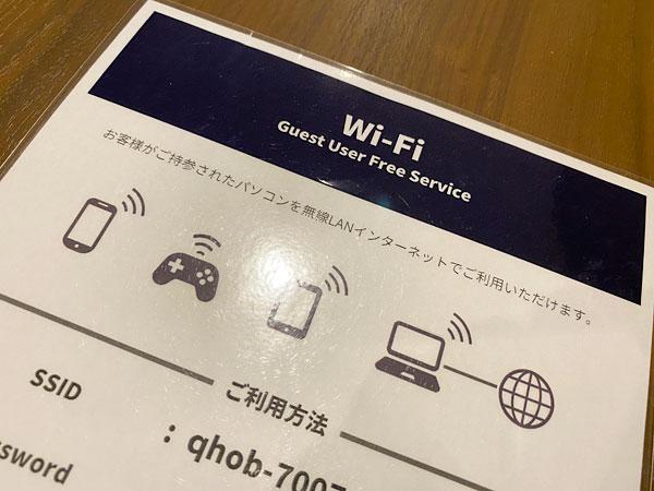 【クインテッサホテル大阪ベイ】Wi-Fi案内