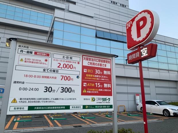 大阪安治川口駅前郵便局駐車場