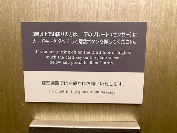 【ABホテル堺東】エレベーター内のプレート