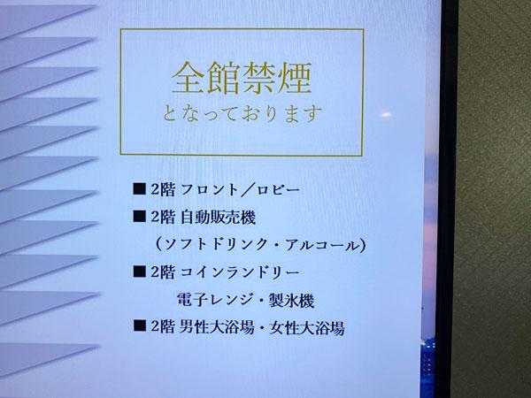 【ABホテル堺東】フロアガイドのアップ