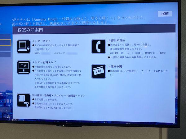 【ABホテル堺東】客室のご案内