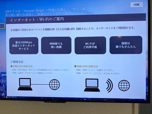 【ABホテル堺東】Wi-Fiの案内