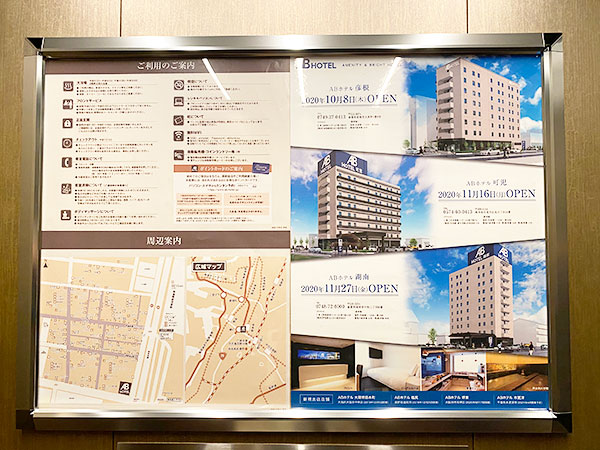【ABホテル堺東】エレベーター内の案内広告