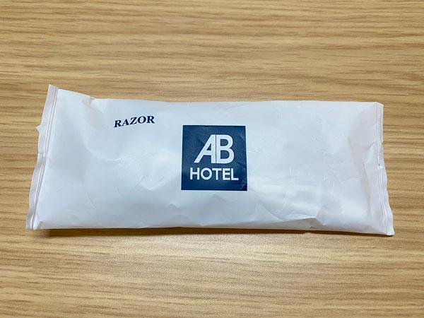 【ABホテル】カミソリ