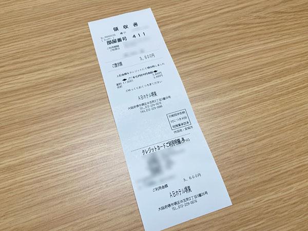 【ABホテル堺東】クレジットカード利用明細