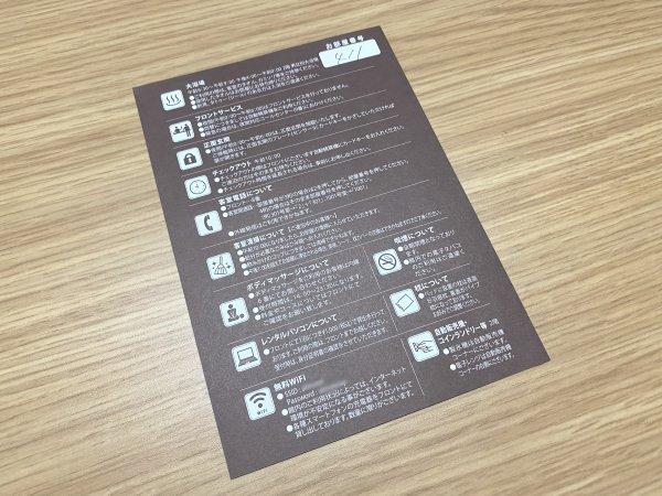【ABホテル堺東】利用ガイドの裏面