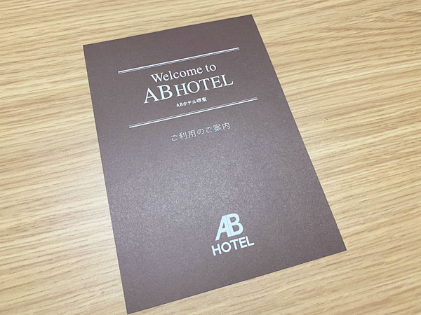 【ABホテル堺東】ご利用の案内
