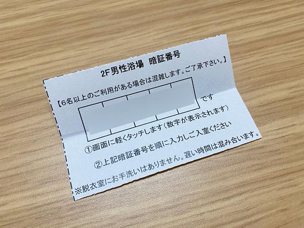 【ABホテル堺東】大浴場に入る暗証番号の書かれた紙