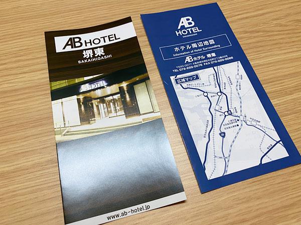 ABホテル堺東と周辺マップのリーフレット
