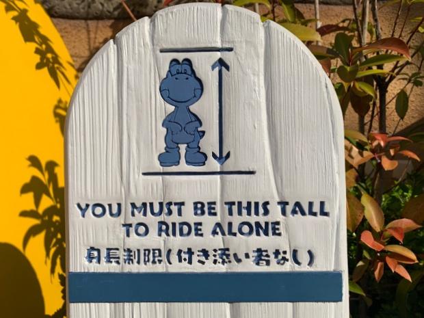 ヨッシーアドベンチャーの身長制限の看板