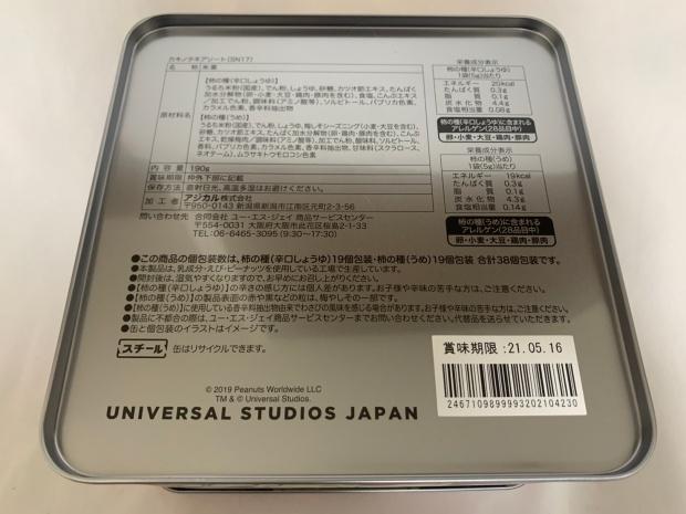 スヌーピーのお菓子の商品表示