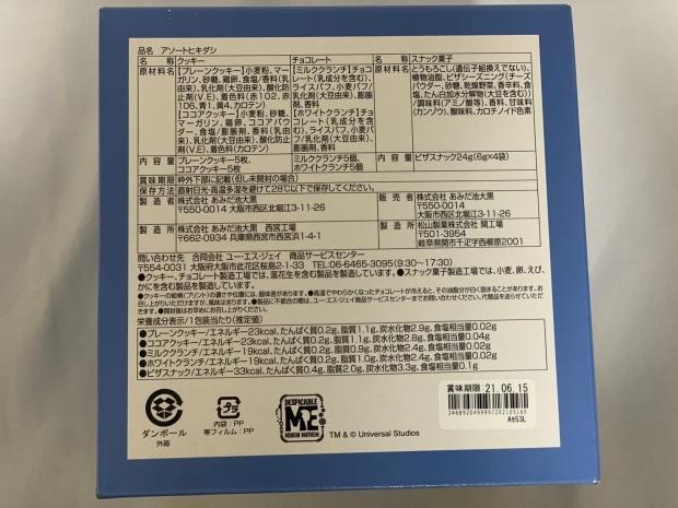 ミニオンのお菓子の商品表示