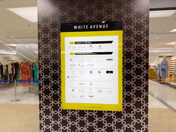 大丸ホワイトアベニューの店舗一覧