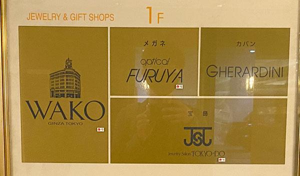 大丸ホワイトアベニュー1Fの店舗一覧