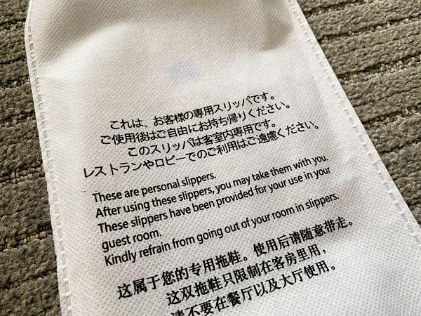 ホテル日航大阪のスリッパケースに書かれた注意書き