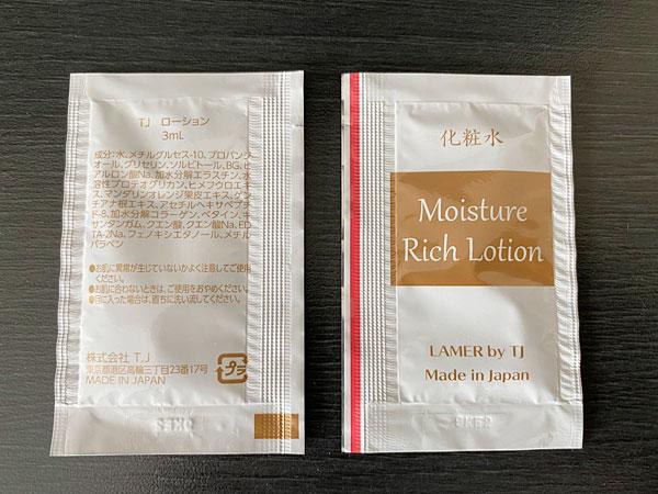 ホテル日航大阪の化粧水